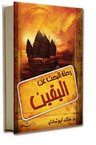رحلة البحث عن اليقين - خالد أحمد أبو شادى