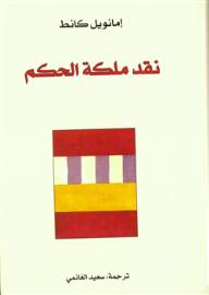 نقد ملكة الحكم - إمانويل كانط, سعيد الغانمي