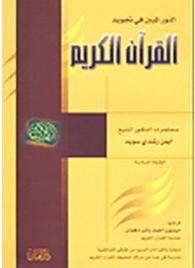 النور المبين في تجويد القرآن الكريم تحميل