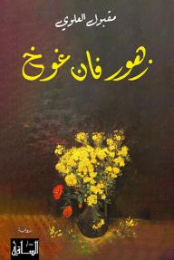 زهور فان غوخ