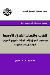 الغرب وقضايا الشرق الأوسط: من حرب العراق-إلى ثورات الربيع العربي الوقائع والتفسيرات