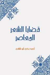قضايا الشعر المعاصر - أحمد زكي أبو شادي