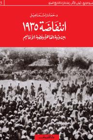 انتفاضة 1935:  بين وثبة القاهرة وغضبة الأقاليم