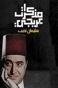 مذكرات عربجي