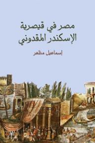 مصر في قيصرية الإسكندر المقدوني