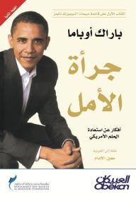 جرأة الأمل: أفكار عن استعادة الحلم الأمريكي - باراك أوباما, معين الإمام