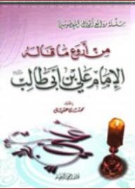 من أروع ما قاله الإمام علي بن أبي طالب (سلسلة روائع أقوال المعصومين) - محسن عقيل