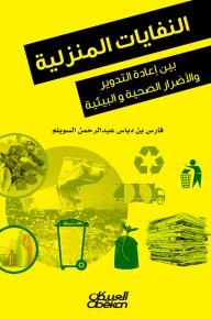 النفايات المنزلية: بين إعادة التدوير والأضرار الصحية والبيئية