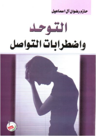 التوحد واضطرابات التواصل - حازم رضوان آل اسماعيل