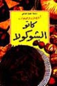 افضل وصفات كاتو الشوكولا - صدوف كمال, سيما عثمان
