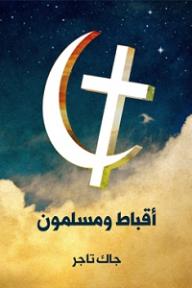 أقباط ومسلمون - جاك تاجر