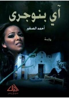 Image result for أي بنوجـري