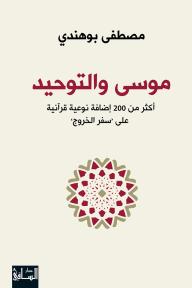 """موسى والتوحيد: أكثر من 200 إضافة نوعية قرآنية على """"سفر الخروج"""""""