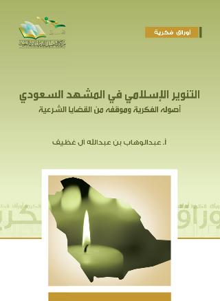 نصوص منتخبة ورقة (التنوير الإسلامي
