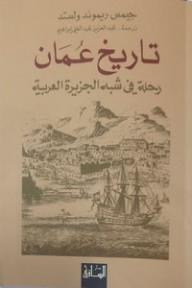 تاريخ عمان: رحلة في شبه الجزيرة العربية - جيمس ريموند ولستد, عبد العزيز عبد الغني إبراهيم