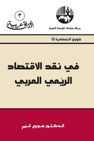 في نقد الاقتصاد الريعي العربي