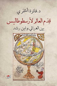 قدم العالم لأرسطوطاليس بين الغزالي وابن رشد - فائزة الشمري