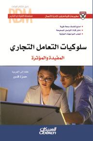 سلوكيات التعامل التجاري - مطبوعات كلية هارفرد لإدارة الأعمال