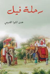 رحلة فيل
