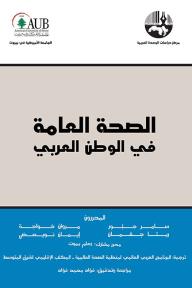 الصحة العامة في الوطن العربي - مجموعة من الباحثين ومراكز الأبحاث