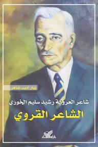 شاعر العروبة رشيد سليم الخوري - شاعر القروي