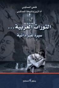 الثورات العربية.. سيرة غير ذاتية - أم الزين بنشيخة المسكيني, فتحي المسكيني
