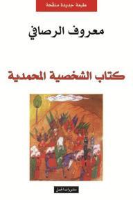 كتاب الشخصية المحمدية أو حل اللغز المقدس