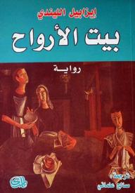 بيت الأرواح - ايزابيل الليندي, صالح علماني