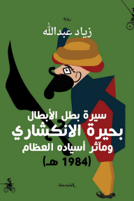 سيرة بطل الأبطال بحيرة الإنكشاري: ومآثر أسياد العظام (1984 هـ)