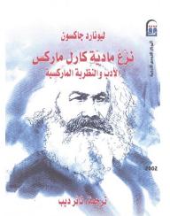 نزع مادية كارل ماركس: الأدب والنظرية الماركسية - ليونارد جاكسون, ثائر ديب