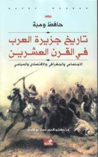تاريخ جزيرة العرب في القرن العشرين - حافظ وهبة