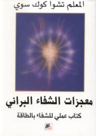 معجزات الشفاء البراني كتاب عملي للشفاء بالطاقة - تشوا كوك سوي, باسل ديب داود