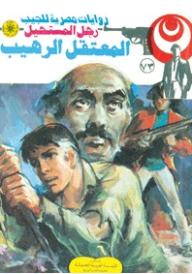 المعتقل الرهيب (73) (سلسلة رجل المستحيل) - نبيل فاروق