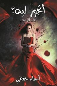 أتجوز ليه؟ كتاب لكل البنات - أسماء حفظي
