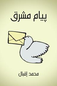 بيام مشرق - محمد إقبال, عبد الوهاب عزام