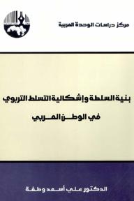 بنية السلطة وإشكالية التسلط التربوي في الوطن العربي