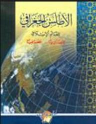 كتاب اطلس جغرافي
