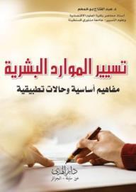تسيير الموارد البشرية (مفاهيم أساسية وحالات تطبيقية) - عبد الفتاح بوخمخم