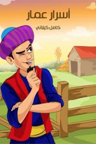 أسْرارُ « عَمَّار »