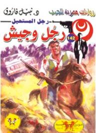 رجل وجيش (142) (سلسلة رجل المستحيل) - نبيل فاروق