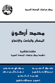 محمد أركون : المفكر والباحث والإنسان (حلقة نقاشية)