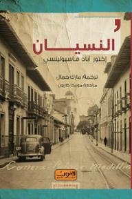 النسيان - إكتور آباد فاسيولينسي, مارك جمال, مونيكا كاريون