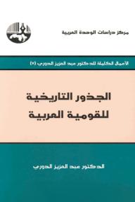 الأعمال الكاملة للدكتور عبد العزيز الدوري # 7الجذور التاريخية للقومية العربية