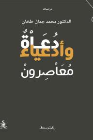 دعاة وأدعياء معاصرون - محمد جمال طحان