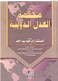 محكمة العدل الدولية - إبراهيم سيد أحمد