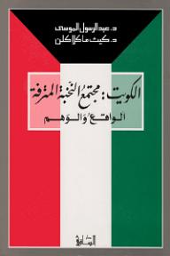 الكويت: مجتمع النخبة المترفة - الواقع والوهم