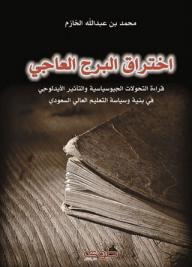 اختراق البرج العاجي - محمد الخازم