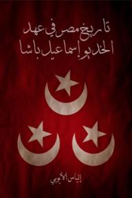 تاريخ مصر في عهد الخديو إسماعيل باشا - إلياس الأيوبي
