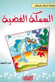 سلسلة الطفل المفكر:  السمكة الفضية