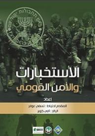 الاستخبارات والأمن القومي - تسفي عوفر, آفي كوبر